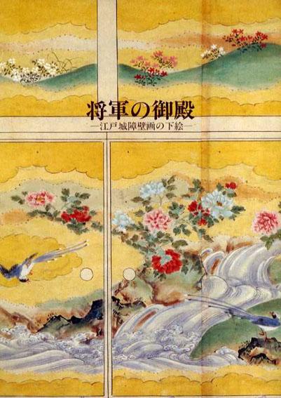 将軍の御殿 江戸城障壁画の下絵/