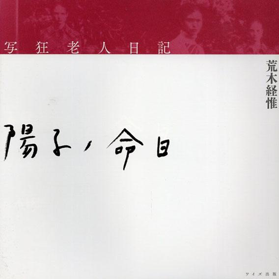 写狂老人日記 陽子ノ命日/荒木経惟