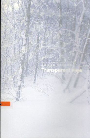 中西信洋展 透過する風景 Transparent view/