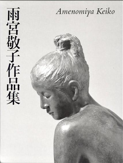 雨宮敬子作品集/雨宮敬子