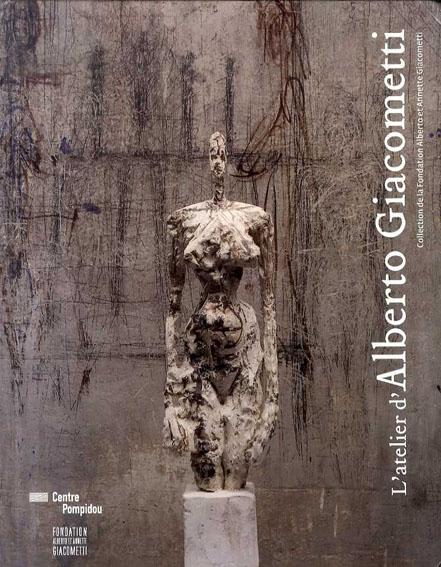 アルベルト・ジャコメッティ  L'atelier d'Alberto Giacometti/アルベルト・ジャコメッティ