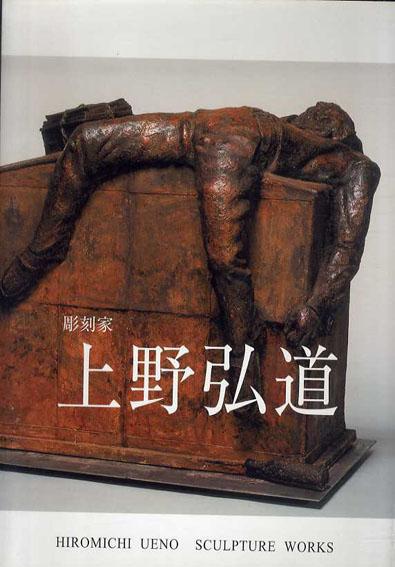 彫刻家 上野弘道/上野弘道