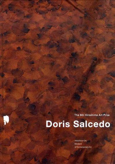 ドリス・サルセド展  Doris Salcedo/ドリス・サルセド