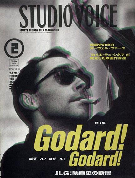 スタジオ・ボイス Studio Voice 1994.2 Vol.218  ゴダール!ゴダール!/
