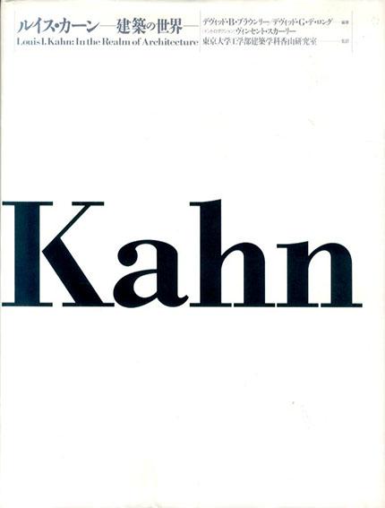 ルイス・カーン 建築の世界 Louis I.Kahn:In the Realm of Architecture/D.B.ブラウンリー/D.G.デ・ロング