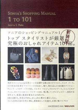 ソニアのショッピングマニュアル 1 To 101/ソニア・パーク
