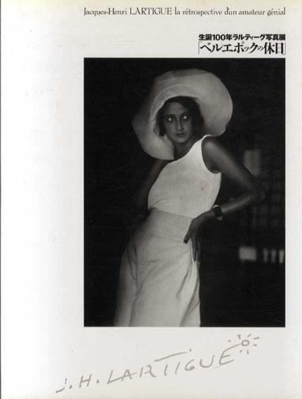 生誕100年ラルティーグ写真展 ベルエポックの休日/ピエール・ボラン
