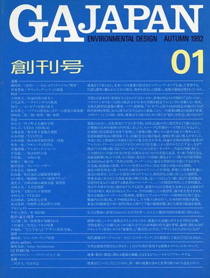 GA JAPAN 01 創刊号/