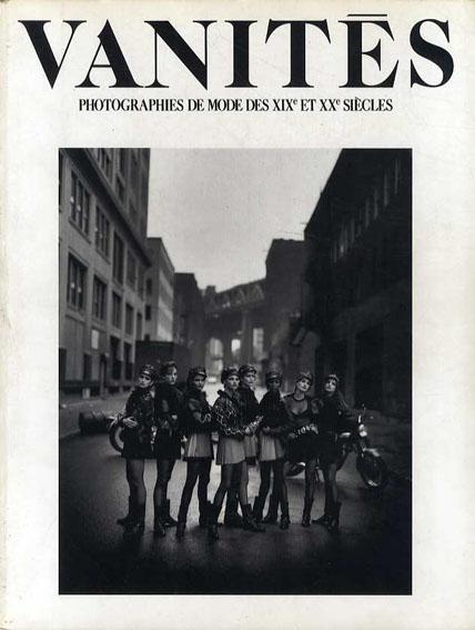 19世紀~20世紀モード写真展 「虚栄」Vanites/アーヴィング・ペン/サラ・ムーン/ピーター・リンドバーグ/ウィリアム・クライン他収録