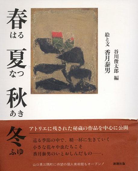 春夏秋冬 はるなつあきふゆ/香月泰男 谷川俊太郎編