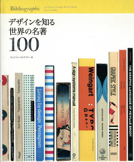 デザインを知る世界の名著100/ジェイソン・ゴッドフリー