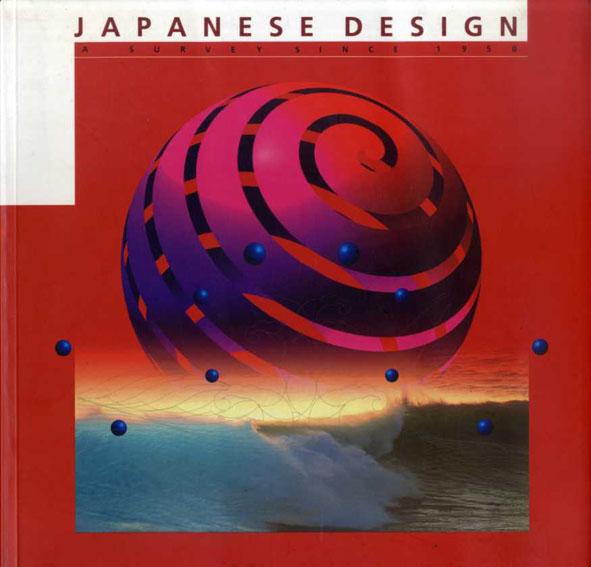 世界に花開いた日本のデザイン Japanese Design: A Survey Since 1950/Felice Ficsher/Kathryn B. Hiesinger