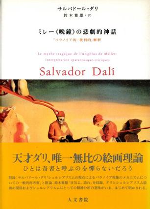 ミレー『晩鐘』の悲劇的神話 「パラノイア的=批判的」解釈/サルバドール・ダリ 鈴木雅雄訳