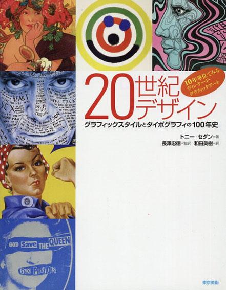20世紀デザイン グラフィックスタイルとタイポグラフィの100年史/トニー・セダン 長澤忠徳/和田美樹訳