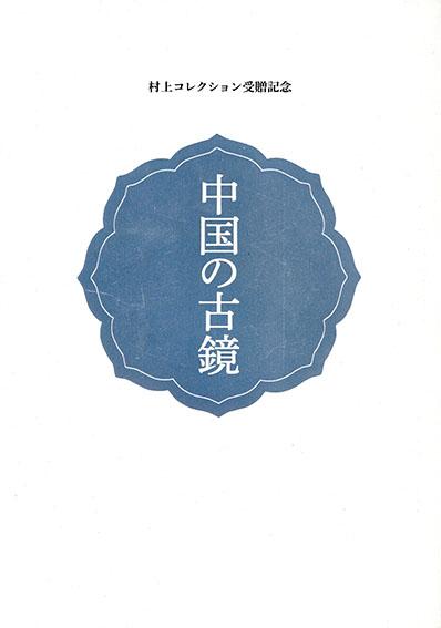 中国の古鏡 : 村上コレクション受贈記念/根津美術館学芸部 編
