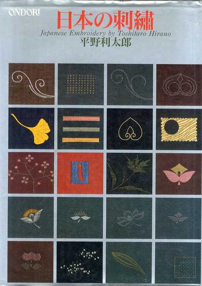 日本の刺繍/平野利太郎