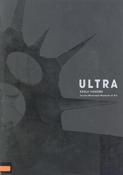 ヤノベケンジ: ULTRA/