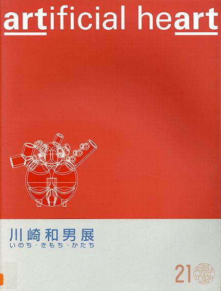 川崎和男展 Artificial Heart/