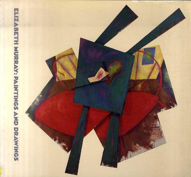 エリザベス・マレー Elizabeth Murray: Paintings & Drawings/エリザベス・マレー