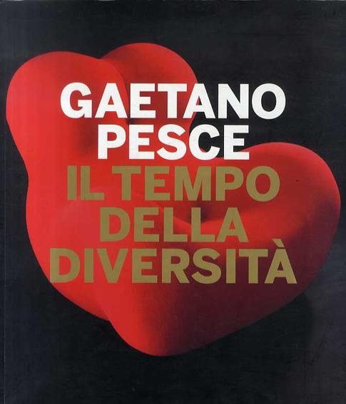ガエタノ・ペッシェ Gaetano Pesce: Il Tempo Della Diversita/ガエタノ・ペッシェ
