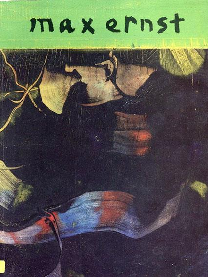 マックス・エルンスト Max Ernst: Sunsets and Twilight/