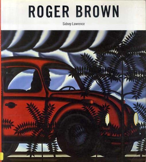 ロジャー・ブラウン Roger Brown/Sidney Lawrence