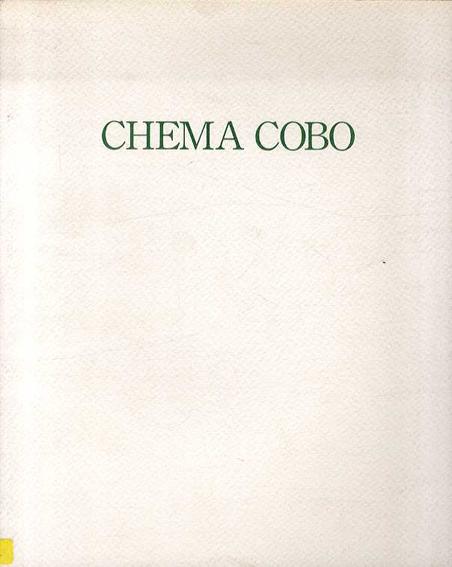 チェマ・コボ展 Chema Cobo: Paintings/チェマ・コボ