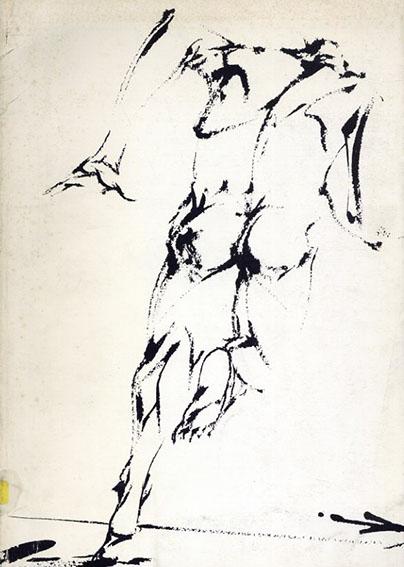 ヴラディミル・ベリコビッチ Vladimir Velickovic: Peintures/Dessins/