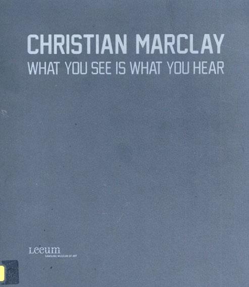 クリスチャン・マークレー Christian Marclay: What You See Is What You Hear/