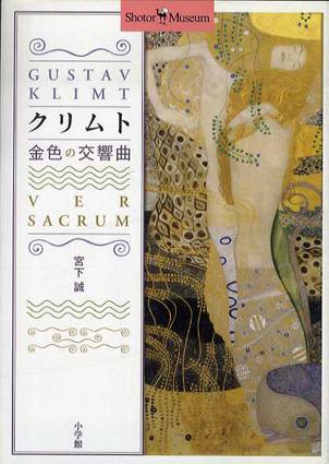 Gustav Klimt クリムト 金色の交響曲/宮下誠