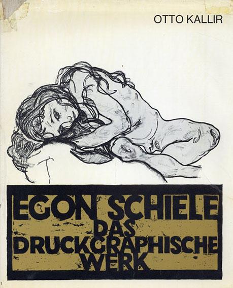 エゴン・シーレ 版画レゾネ Egon Schiele: Das Druckgraphische Werk/OTTO KALLIR編