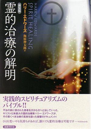 新装版 霊的治療の解明/ハリー・エドワーズ 梅原伸太郎訳