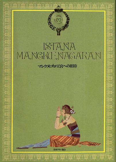 マンクヌゴロ王宮への招待/