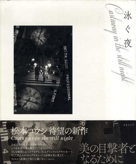 松本コウシ写真集 泳ぐ夜 Castaway in the still night/松本コウシ