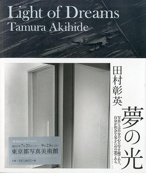 田村彰英写真集 夢の光 Light of Dreams/Akihide Tamura