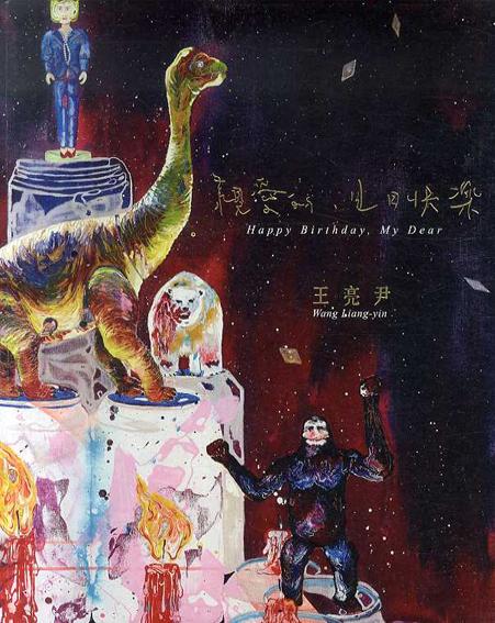王亮尹個展 親愛的,生日快樂 Wang Liang-yin: Happy Birthday, My Dear/