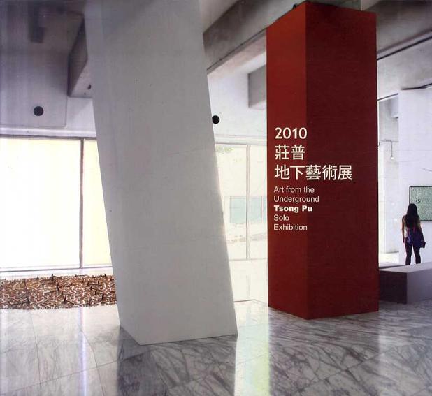 荘普 2010 Art From The Underground: Tsong Pu Solo Exhibition/