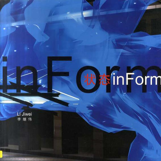 Li Jiwei: in Form/