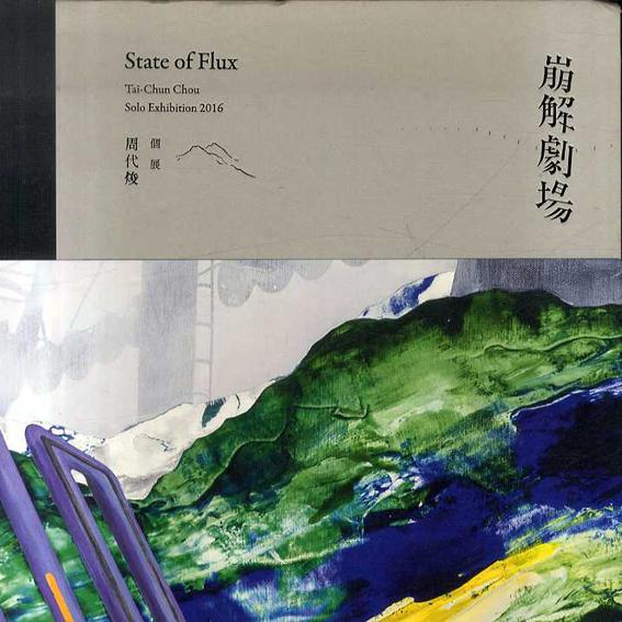 Chou Tai-chun: State of Flux/