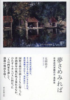 夢さめみれば 日本近代洋画の父・浅井忠 /太田治子