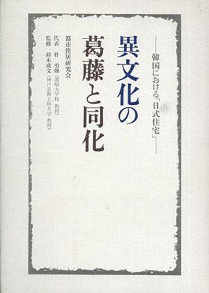 異文化の葛藤と同化 韓国における「日式住宅」/都市住居研究会 建築思潮研究所編