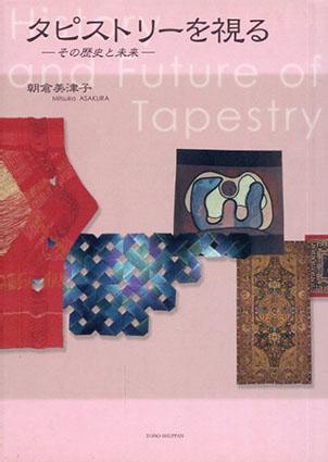 タピストリーを視る その歴史と未来/朝倉美津子