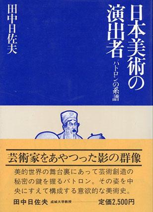 日本美術の演出者 パトロンの系譜/田中日佐夫