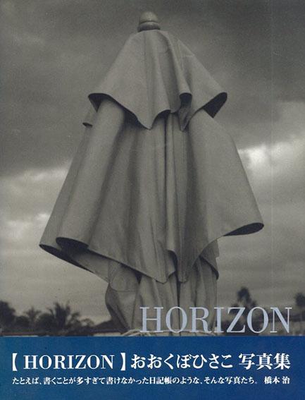 おおくぼひさこ写真集 Horizon/おおくぼひさこ