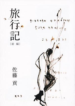 旅行記 前・後編 2冊/佐藤貢