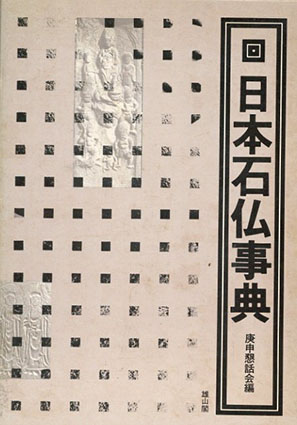 日本石仏事典/庚申懇話会