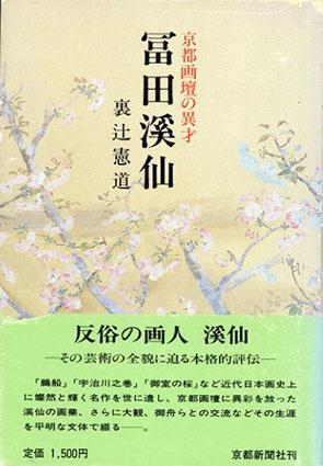 冨田渓仙 京都画壇の異才/裏辻憲道
