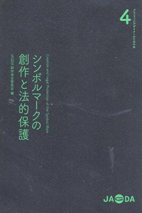 シンボルマークの創作と法的保護 グラフィックデザイナーのための本4/JAGDA創作保全委員会編
