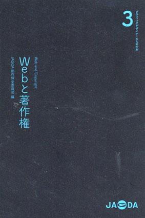 Webと著作権 グラフィックデザイナーのための本3/JAGDA創作保全委員会編
