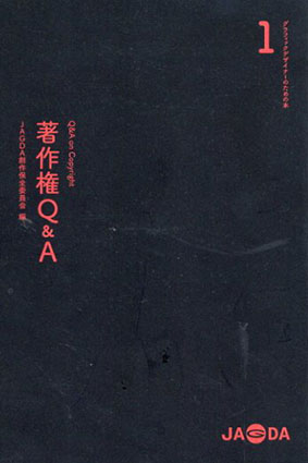 著作権Q&A グラフィックデザイナーのための本1/JAGDA創作保全委員会編